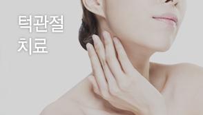 턱관절 치료